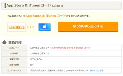 App Store iTunes コードに交換する