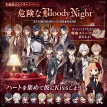 危険なBloody Night